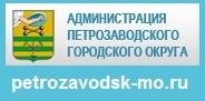 Администрация петрозаводского городского округа